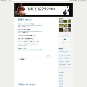 EASC 711のクランblog