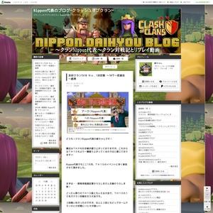 Nippon代表のブログ クラッシュオブクラン