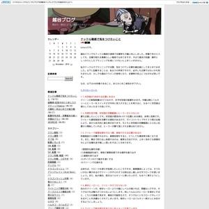 越谷ブログ