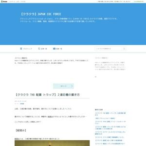 JAPAN COC FORCE