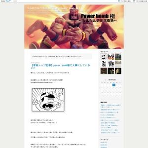 つるのツルツル更地指南塾【power bomb 極】