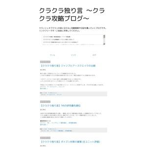 クラクラ独り言 ~クラクラ攻略ブログ~の記事一覧