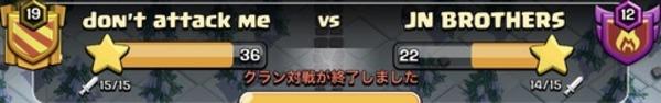 【リーグ戦結果】ラウンド2(dam編)