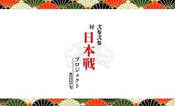 #2323JP 対日本戦プロジェクトに四玉参加