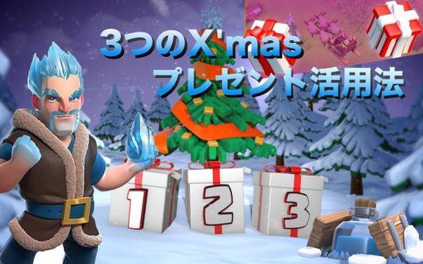 【クラクラまとめ】使ってる?3つのクリスマスプレゼントの有効活用法