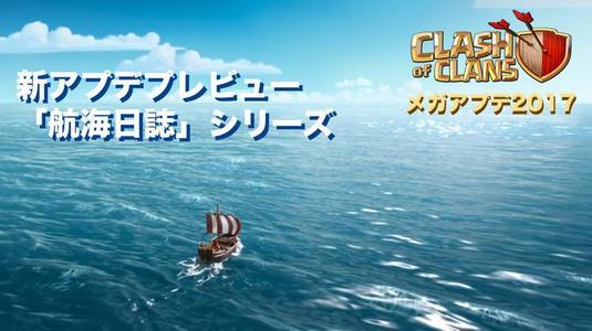 【クラクラ】新プレビュー「航海日誌」シリーズ!5月アプデまで一挙配信