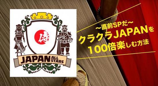【特集】〜直前SP〜戦えクラクラJAPAN!世界決戦を100倍楽しむ方法