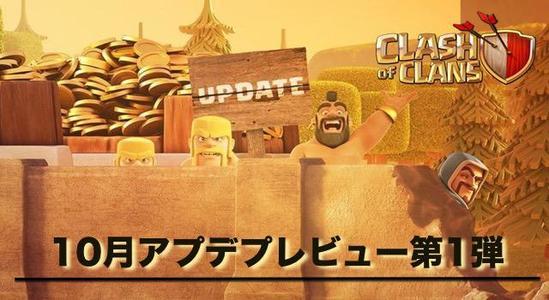 【クラクラ】10月アプデプレビュー第1弾、TH11に新レベル登場