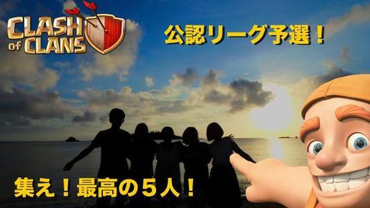 【クラクラ】集え最高の5人!公認リーグ最後の1枠争いが激おもろい件