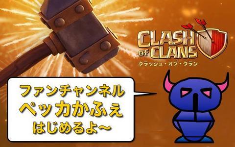 【クラクラ】最新版!ファンのためのチャンネル『ペッカかふぇ』OPEN!
