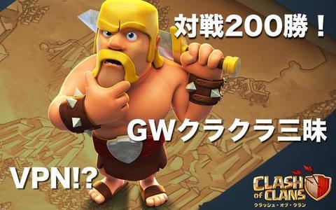 【雑感】GWクラクラ三昧!そしてクラン対戦200勝に到達