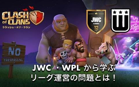 【クラクラ】見て楽しいWPL・ガチのJWCから学ぶリーグ運営の問題