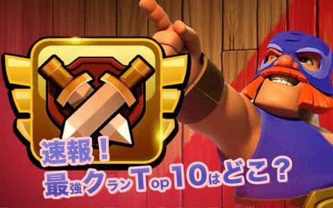 【速報】クラクラ初!クラン対戦リーグ Top10クランが遂に発表されるぞ!