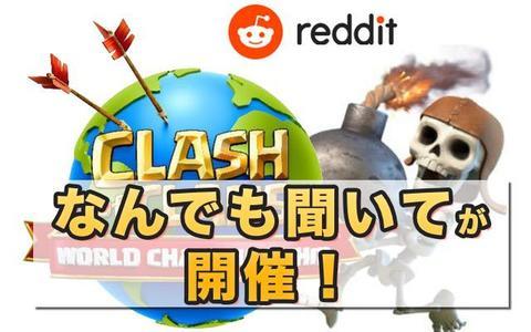 【クラクラ】昼村・対戦はどうなる?reddit で「何でも聞いて」が開催!其の1
