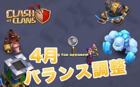 【クラクラ】4月バランス調整!新レベルユニット追加と防衛の弱体化