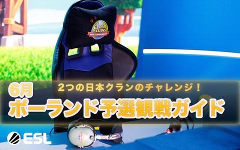 【観戦ガイド】2つの日本クランの挑戦!〜6月〜ワールドチャンピオンシップ2019