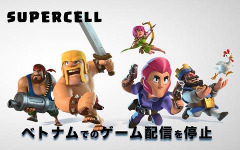 【ニュース】ベトナムでゲーム配信中止!SUPERCELLが公式発表
