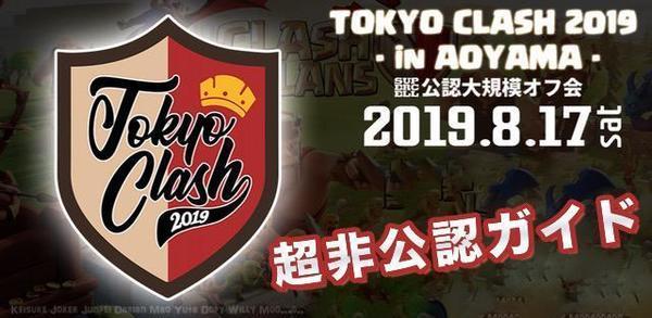 【超非公認ガイド】この夏イチ!『TOKYO CLASH 2019 in 青山』を徹底紹介