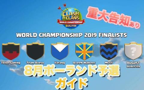 【観戦ガイド】6つ目が決定!世界選手権8月ポーランド予選を勝ち抜くのは?