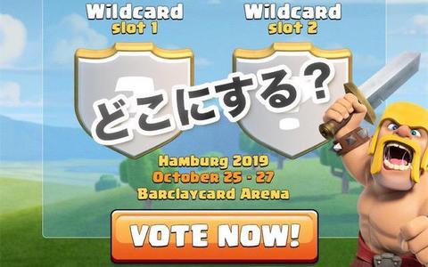 【クラクラ】どこに入れる?ワイルドカード投票クランは好き or 可能性?