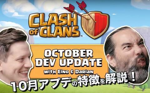 【クラクラ】10月アプデプレビュー!新クラメン募集システムを解説