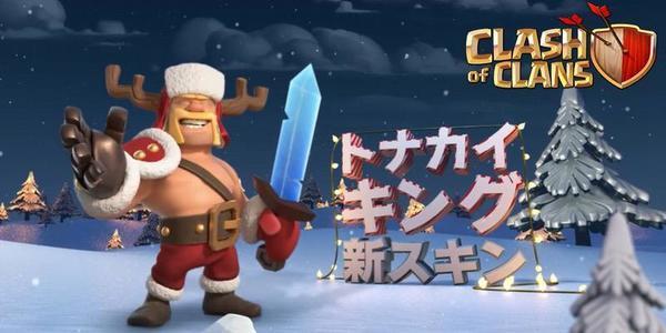 【クラクラ】12月ゴールドパスのヒーロースキン!トナカイキングが可愛いぞ