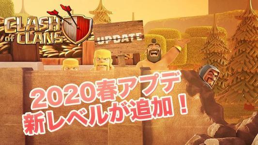 【クラクラ】新レベルのユニット・施設が追加!2020春アプデ