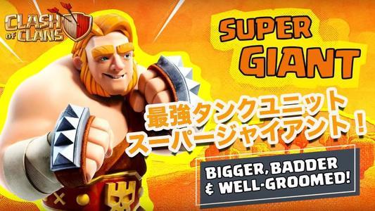 【クラクラ】2020春アプデ!スーパージャイアントの特徴と能力を解説