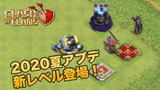 【クラクラ】2020夏アプデ第1弾・新レベル追加(施設・ヒーロー・ユニット・呪文)