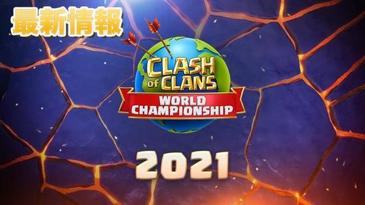 【最新情報】最強決定戦が開催!クラクラ世界選手権2021まとめ