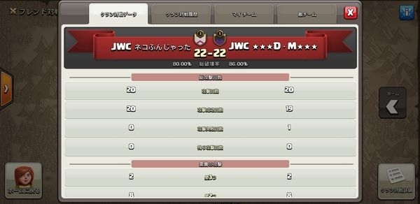 JWC10 season2 week2 vs D・M