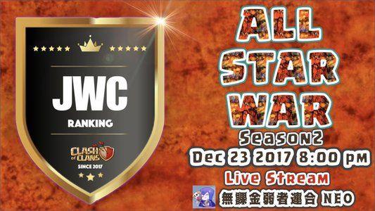 【詳細告知】JWC11 season2 ALL STAR WAR開催のようです