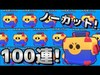 【ブロスタ】メガボックス100連引いてみた!こんだけ引いたらカンストするんじゃね?w