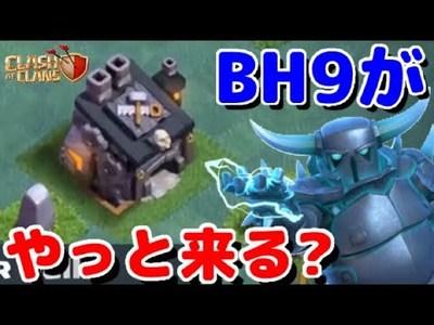 クラクラ bh9