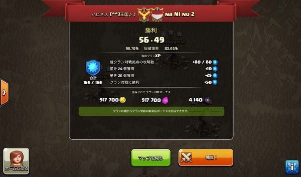 TH9 Gowiva+hoで全壊 画像解説付。 クラン対戦結果!