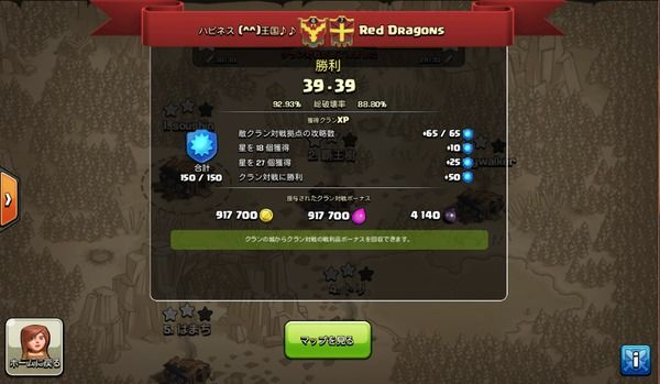 TH9 クイヒーGowivaho 全壊解説付き!クラン対戦結果!