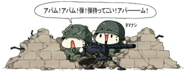 遂に弾切れアパム!アパム!金持ってこい〜〜〜!