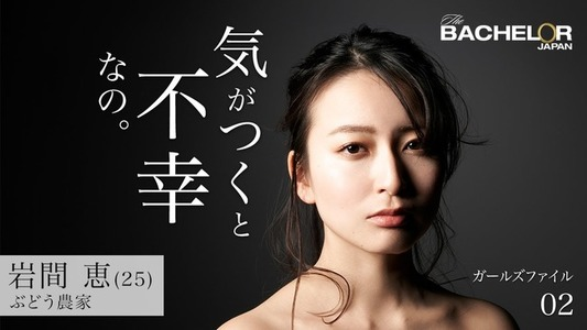 男性投資家必見!女性恋愛サバイバル番組バチェラージャパンで投資力を磨こう!