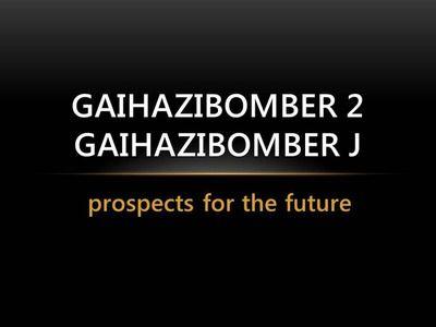 GaihaziBomber 2の展望 ~これからの予定~