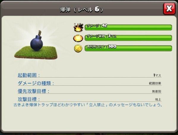 【クラクラ 配置 トラップ】小型爆弾の置き方攻略!