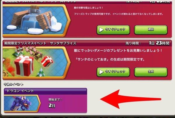 【クラクラ】ドラゴンイベント?!