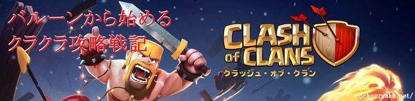 Clash Door参戦!