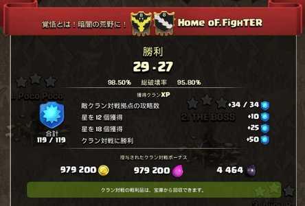 クラン戦 第156戦結果