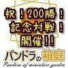 パンドラ200勝記念対戦やります
