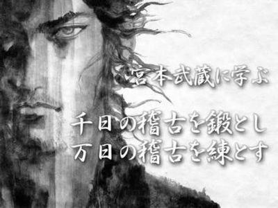群馬帝国遠征軍 ~クラクラ運営する人される人~