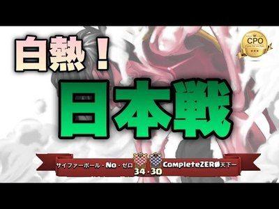 サイファーポール・No・ゼロ