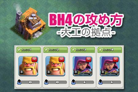 『クラクラ』大工の拠点BH4の攻め方!おすすめのユニット編成は?