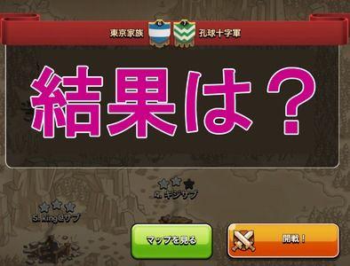 ゲリラ対戦結果!と衝撃事件(;´Д`)