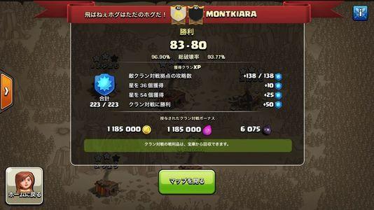 【あんちゃんの日記】MONTKIARA様、対戦ありがとうございました_|\○_