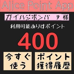 ありすポイントの偽造アプリに注意!